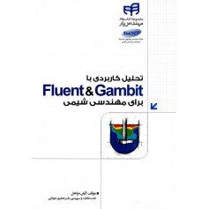 کتاب تحلیل کاربردی با Fluent&Gambit برای مهندسی شیمی