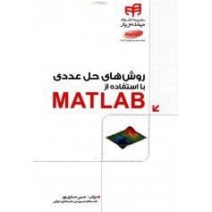 کتاب روش های حل عددی با استفاده از MATLAB