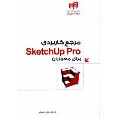 کتاب مرجع کاربردی SketchUp Pro برای معماران