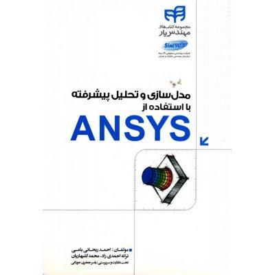 کتاب مدل سازی و تحلیل پیشرفته با استفاده از ANSYS