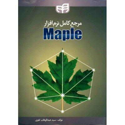 کتاب مرجع کامل نرم افزار Maple