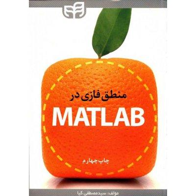 کتاب منطق فازی در MATLAB