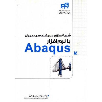 کتاب شبیه سازی در مهندسی عمران با نرم افزار Abaqus