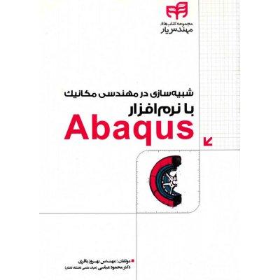 کتاب شبیه سازی در مهندسی مکانیک با نرم افزار Abaqus