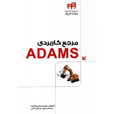 کتاب مرجع کاربردی ADAMS به همراه DVD