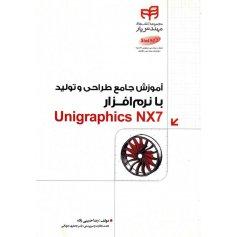 کتاب آموزش جامع طراحی و تولید با نرم افزار unigraphics NX7