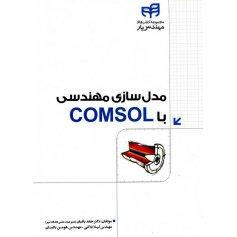 کتاب مدل سازی مهندسی با COMSOL