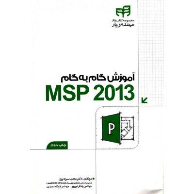 کتاب آموزش گام به گام MSP 2013