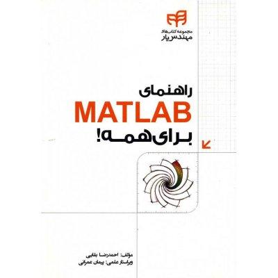 کتاب راهنمای MATLAB برای همه