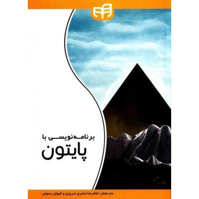 کتاب برنامه نویسی با پایتون