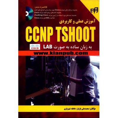 کتاب آموزش عملی و کاربردی CCNP TSHOOT