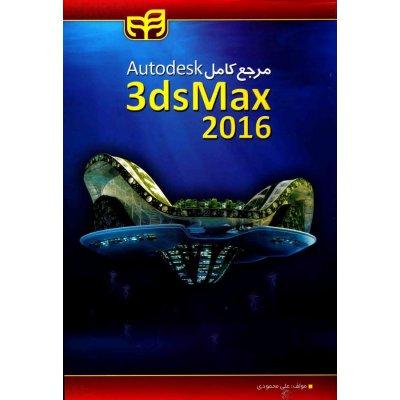 کتاب مرجع کامل Autodesk 3dsMax 2016