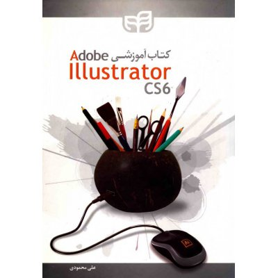 کتاب آموزشی Adobe ILLustrator cs6