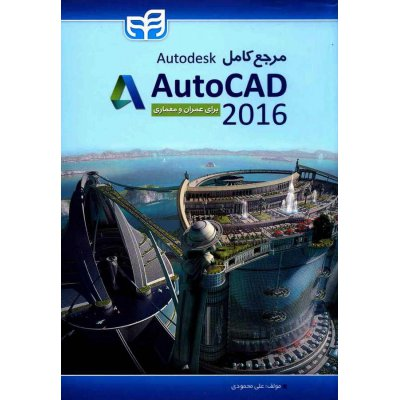 کتاب مرجع کامل Autodesk AutoCAD 2016
