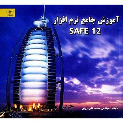 کتاب آموزش جامع نرم افزار safe 12