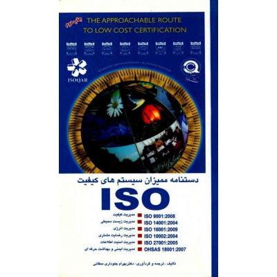 دستنامه ممیزان سیستمهای کیفیت ISO