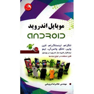 کتاب موبایل اندروید