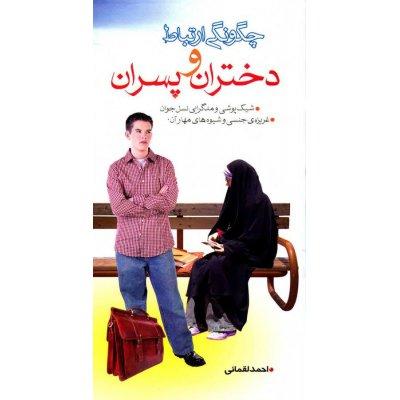 کتاب چگونگی ارتباط و دختران و پسران