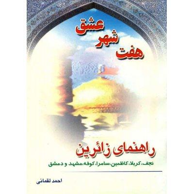 کتاب هفت شهر عشق