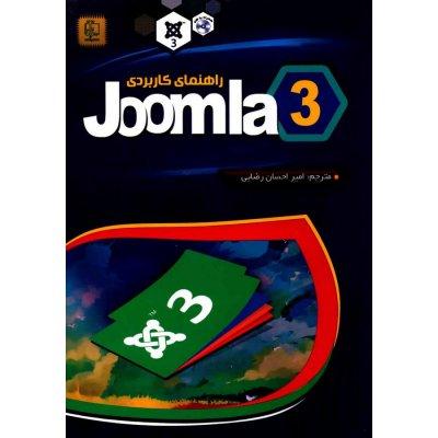 کتاب راهنمای کاربردی Joomla 3