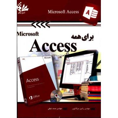 کتاب Access برای همه