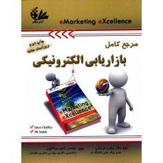 کتاب مرجع کامل بازاریابی الکترونیکی