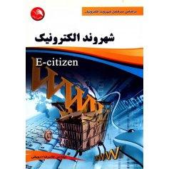 کتاب شهروند الکترونیک