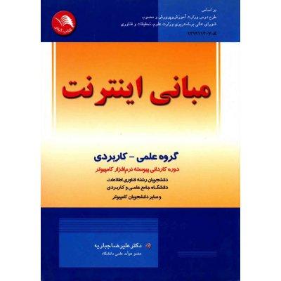 کتاب مبانی اینترنت