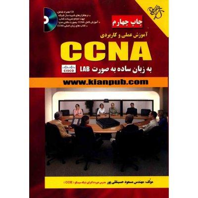 کتاب آموزش عملی و کاربردی CCNA