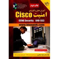 کتاب آموزش عملی و کاربردی امنیت Cisco