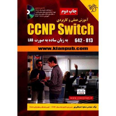 کتاب آموزش عملی و کاربردی CCNP Switch
