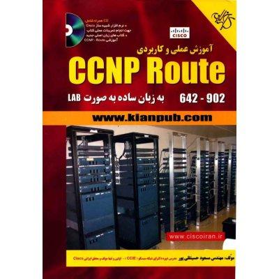 کتاب آموزش عملی و کاربردی CCNP Route