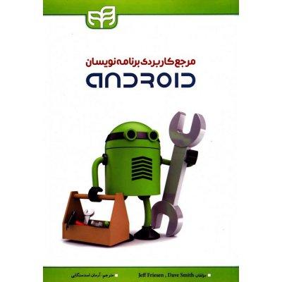 کتاب مرجع کاربردی برنامه نویسان Android