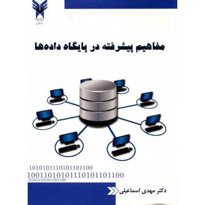 کتاب مفاهیم پیشرفته در پایگاه داده ها