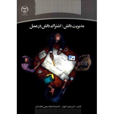 کتاب مدیریت دانش: اشتراک دانش در عمل