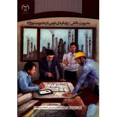 کتاب مدیریت دانش: رویکردی نوین در مدیریت پروژه