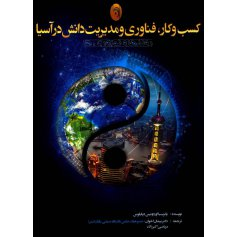 کتاب کسب و کار فناوری و مدیریت دانش در آسیا