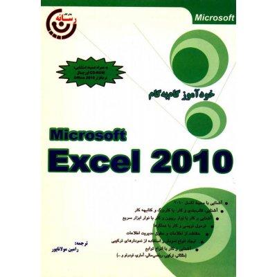 کتاب خودآموز گام به گام Excel 2010