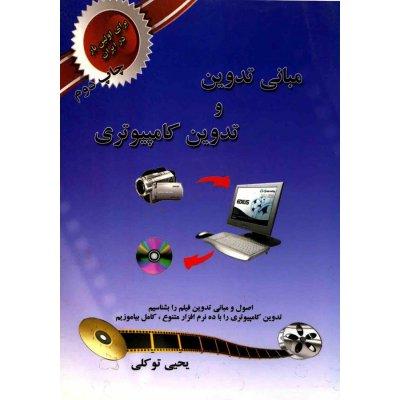 کتاب مبانی تدوین و تدوین کامپیوتری