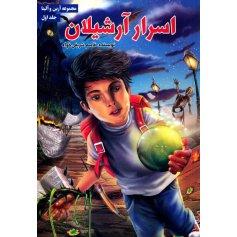 کتاب اسرار آرشیلان(داستان)