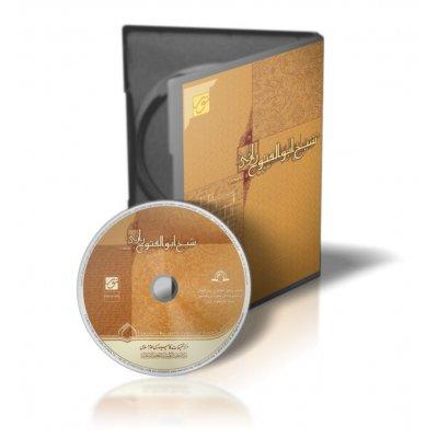 نرم افزار کتابخانه شیخ ابوالفتوح رازی