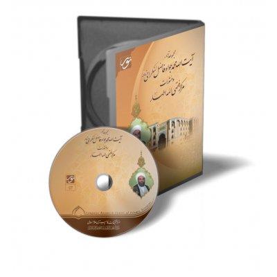 نرم افزار مجموعه آثار آیت الله محمد جواد فاضل لنکرانی