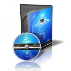 نرم افزار کتابخانه جامع حج 2