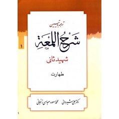 کتاب ترجمه و تبیین شرح اللمعة1