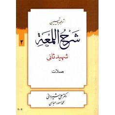 کتاب ترجمه و تبیین شرح اللمعه 2