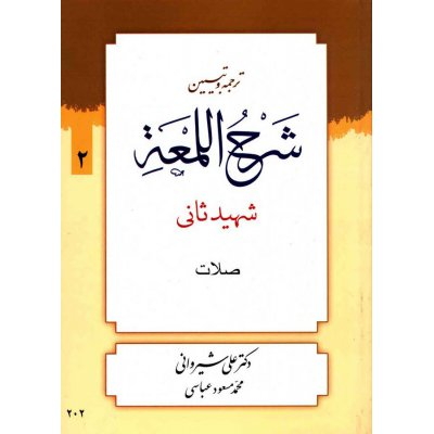 کتاب ترجمه و تبیین شرح اللمعة 2
