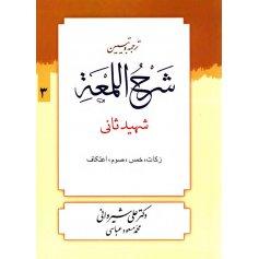 کتاب ترجمه و تبیین شرح اللمعه 3