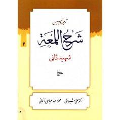 کتاب ترجمه و تبیین شرح اللمعة 4