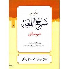 کتاب ترجمه و تبیین شرح اللمعه 5