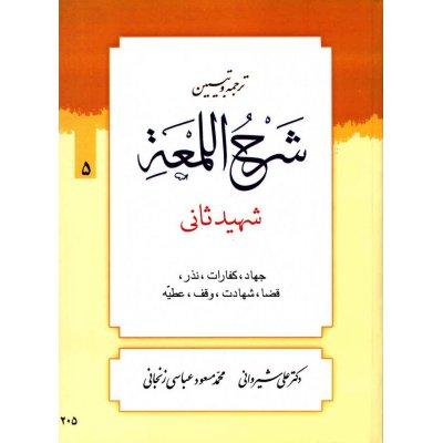 کتاب ترجمه و تبیین شرح اللمعه5